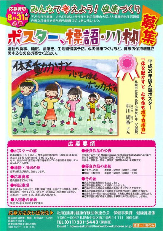 健康 保険 料 札幌 国民