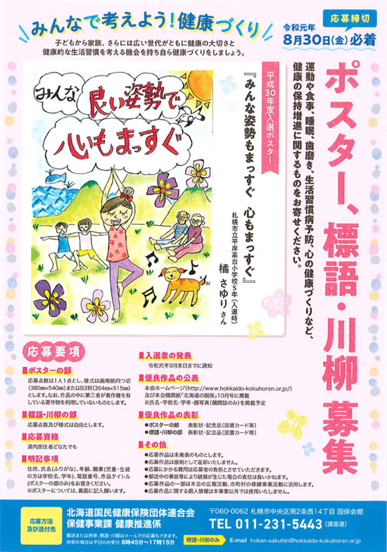 保険 国民 札幌 健康 料